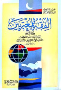 arabic-moghtarebin